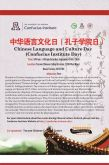 """Dream Enlighten Future""—— The Fifth CIUA ""Chinese Language and Culture Day"" and World ""Confucius Institute Day"" Program"