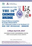 The 16th Chinese Bridge